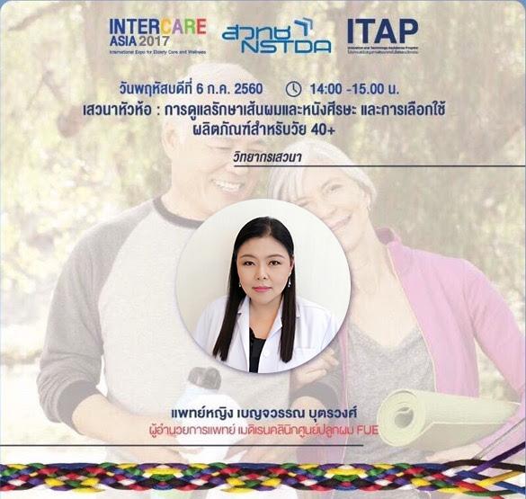 INTERCARE  ASIA 2017